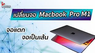 เปลี่ยนจอ Macbook Pro M1 จอแตก จอเป็นเส้น