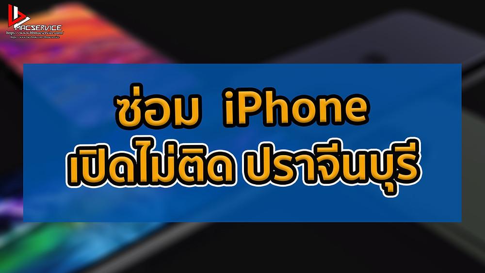 ซ่อม  iPhone เปิดไม่ติดปราจีนบุรี