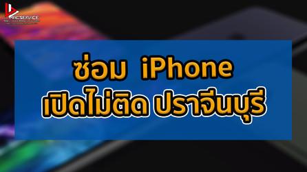 ซ่อม iPhone เปิดไม่ติด ปราจีนบุรี