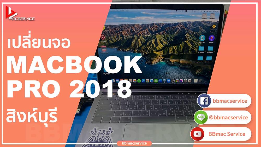 เปลี่ยนจอ Macbook Pro 2018 สิงห์บุรี
