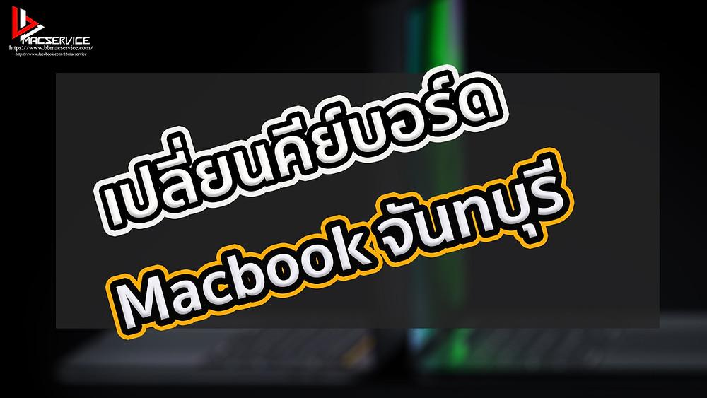 เปลี่ยนคีย์บอร์ด macbook จันทบุรี