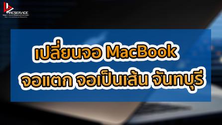 เปลี่ยนจอ MacBook จอแตก จอเป็นเส้น จันทบุรี