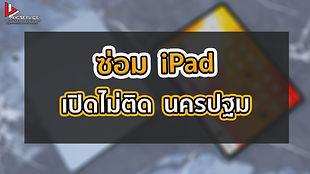 ซ่อม iPad เปิดไม่ติด นครปฐม