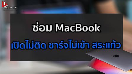 ซ่อม MacBook เปิดไม่ติด ชาร์จไม่เข้า สระแก้ว