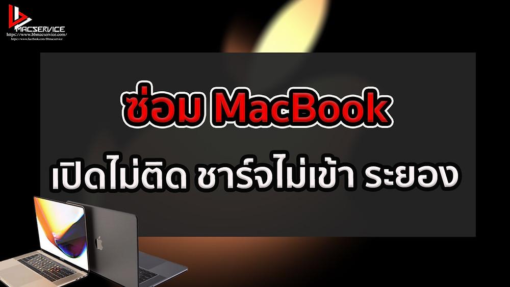 ซ่อม Macbook เปิดไม่ติด ระยอง