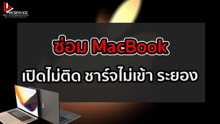 ซ่อม MacBook เปิดไม่ติด ชาร์จไม่เข้า ระยอง