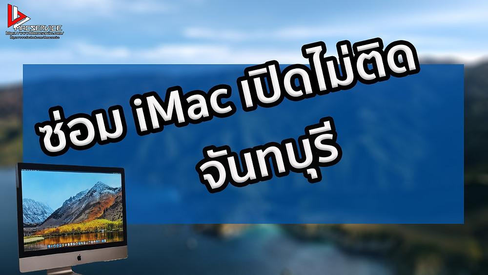 ซ่อม iMac เปิดไม่ติด จันทบุรี