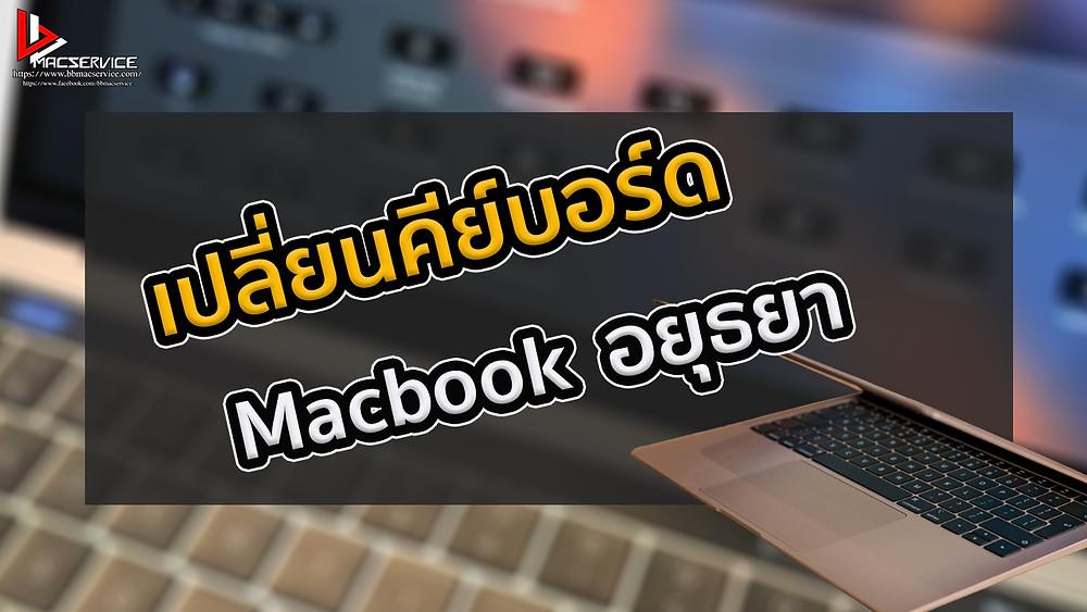 เปลี่ยนคีย์บอร์ด Macbook อยุธยา