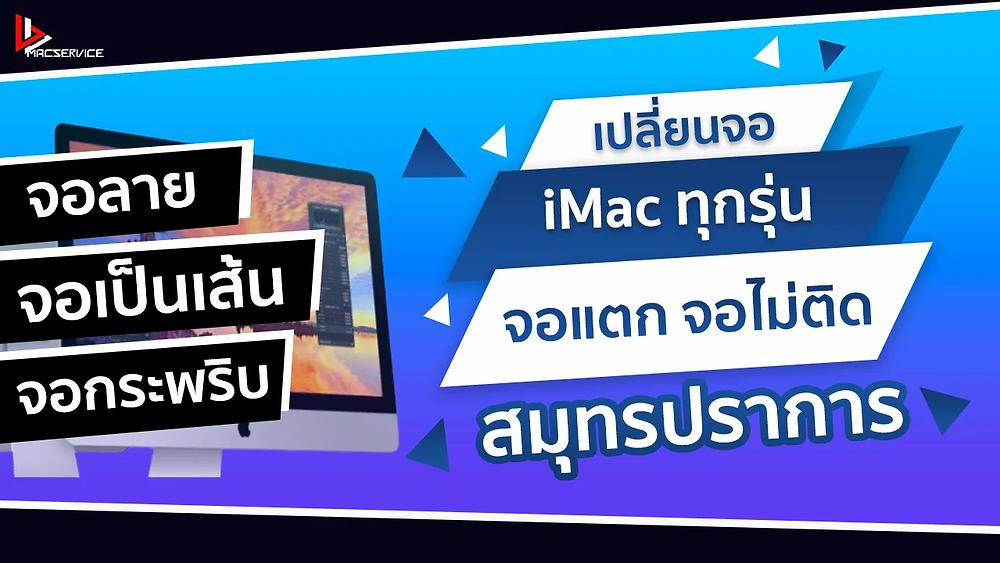 เปลี่ยนจอ iMac สมุทรปราการ
