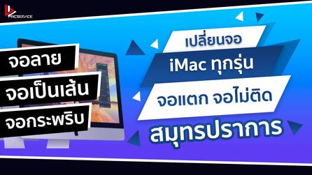 เปลี่ยนจอ iMac จอแตก จอเป็นเส้น สมุทรปราการ