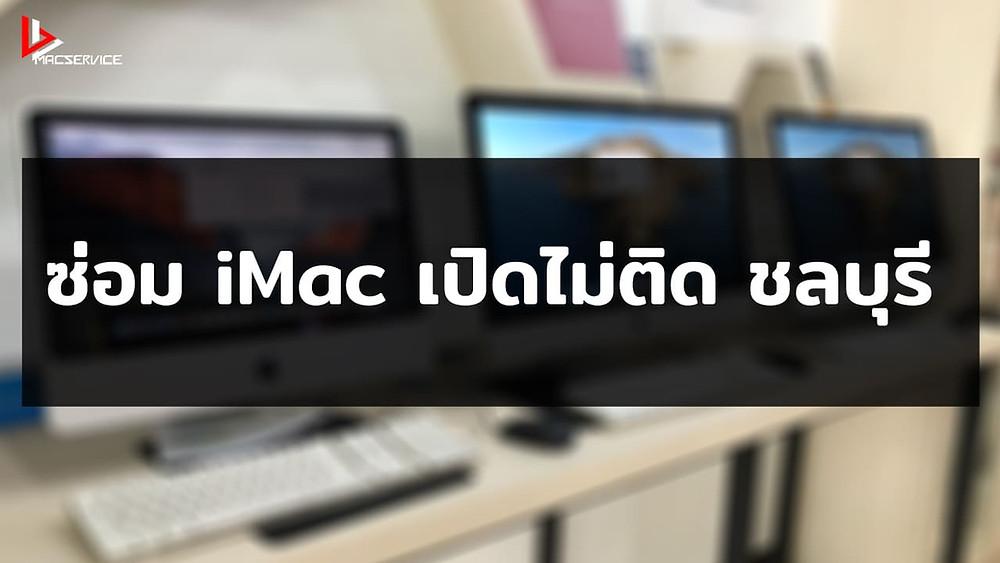 ซ่อม iMac เปิดไม่ติด ชลบุรี