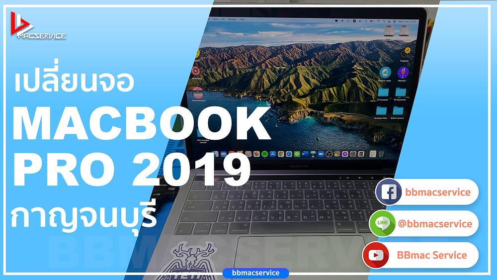 เปลี่ยนจอ Macbook Pro 2019  กาญจนบุรี
