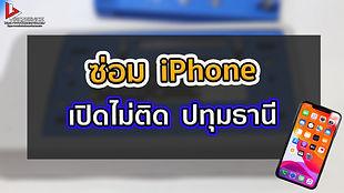 ซ่อม iPhone เปิดไม่ติด ปทุมธานี
