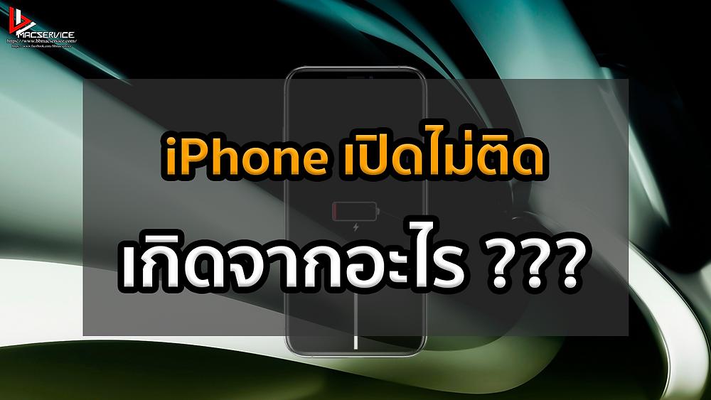 iPhone เปิดไม่ติดเกิดจากอะไร