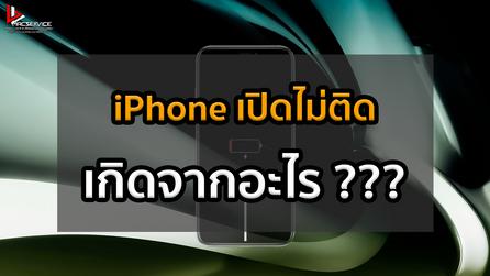 iPhone เปิดไม่ติด เกิดจากอะไร?