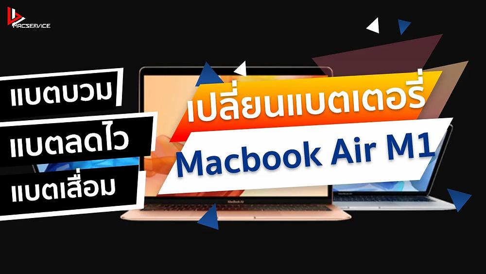 เปลี่ยนแบตเตอรี่ Macbook Air M1