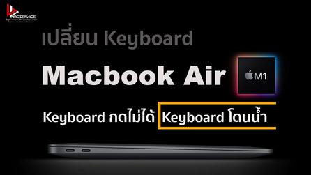 เปลี่ยน Keyboard Macbook Air M1