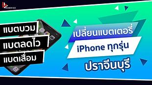 เปลี่ยนแบตเตอรี่ iPhone ปราจีนบุรี