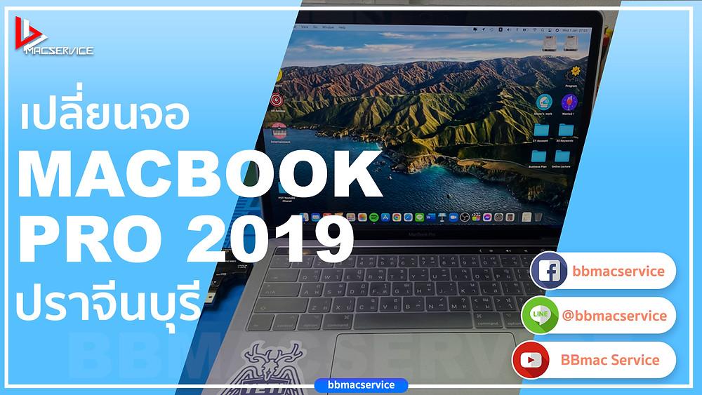 เปลี่ยนจอ Macbook Pro 2019 ปราจีนบุรี