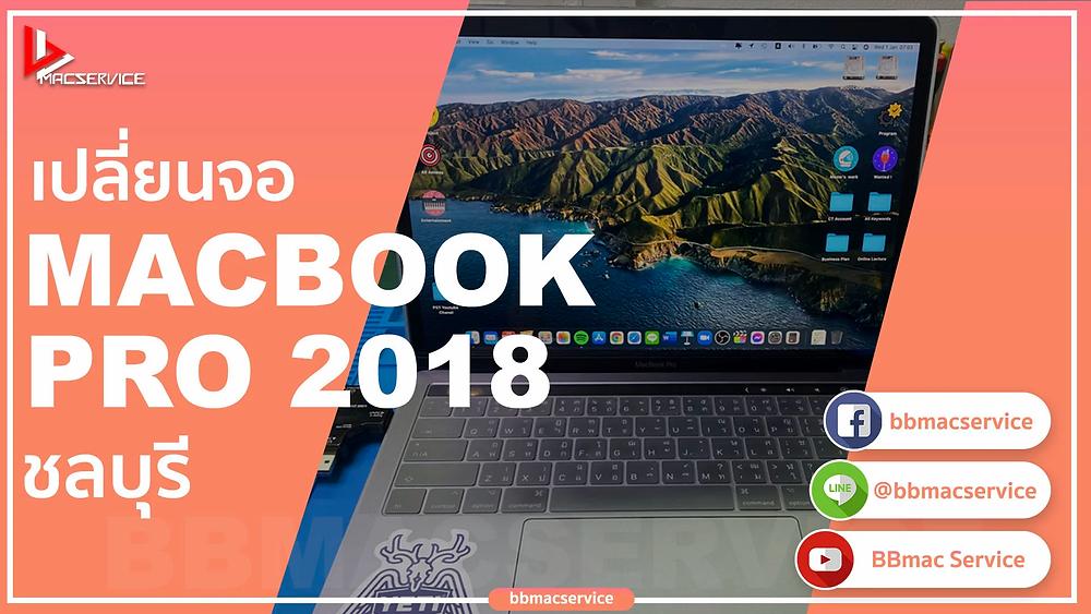 เปลี่ยนจอ Macbook Pro 2018 ชลบุรี