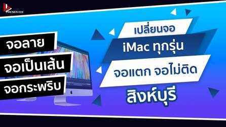 เปลี่ยนจอ iMac จอแตก จอเป็นเส้น สิงห์บุรี