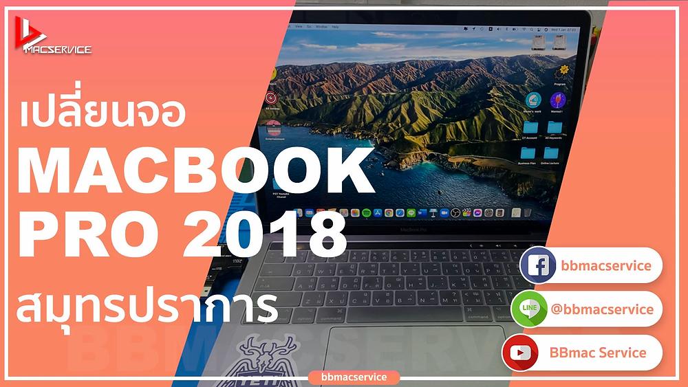 เปลี่ยนจอ Macbook Pro 2018 สมุทรปราการ