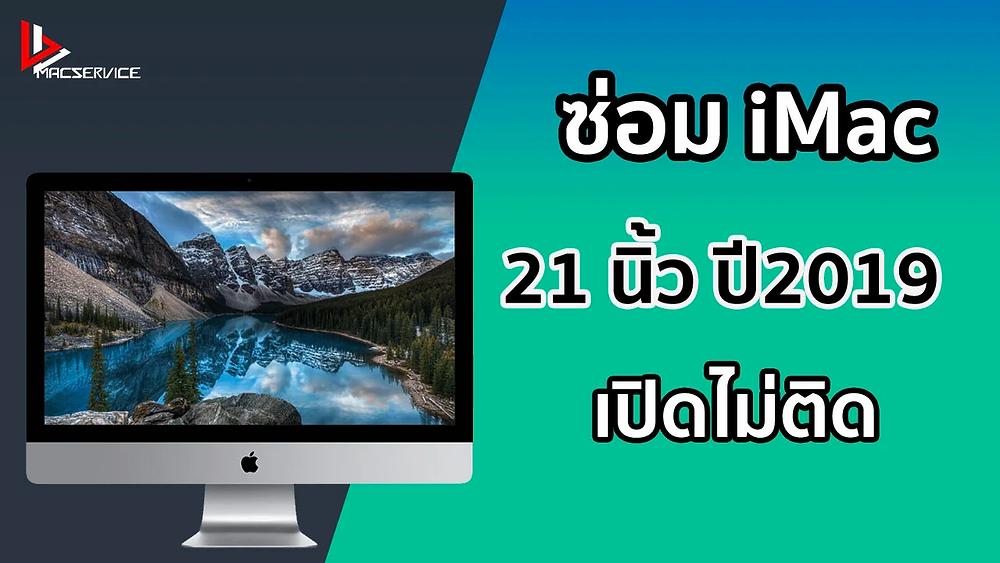 ซ่อม iMac 21 นิ้ว ปี2019 เปิดไม่ติด