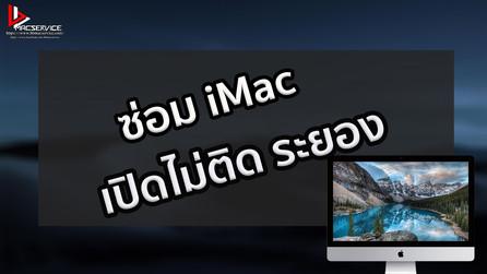 ซ่อม iMac เปิดไม่ติด ระยอง