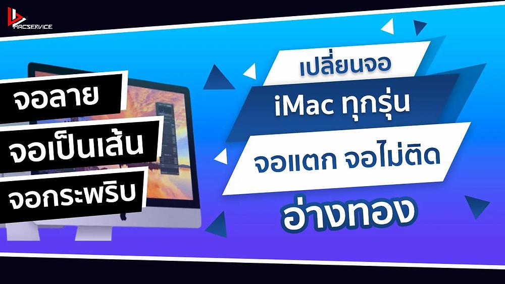เปลี่ยนจอ iMac อ่างทอง