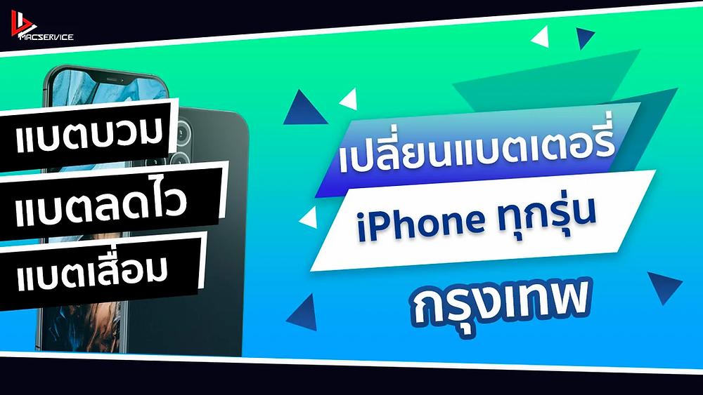 เปลี่ยนแบตเตอรี่ iPhone กรุงเทพ