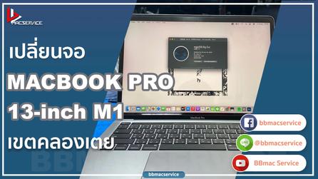 เปลี่ยนจอ Macbook Pro M1 คลองเตย