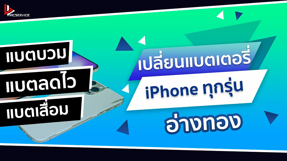 เปลี่ยนแบตเตอรี่ iPhone อ่างทอง