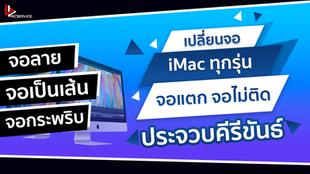 เปลี่ยนจอ iMac จอแตก จอเป็นเส้น ประจวบคีรีขันธ์