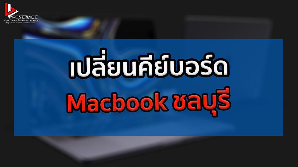 เปลี่ยนคีย์บอร์ด Macbook ชลบุรี