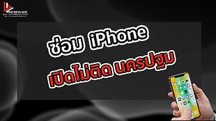 ซ่อม iPhone เปิดไม่ติด นครปฐม
