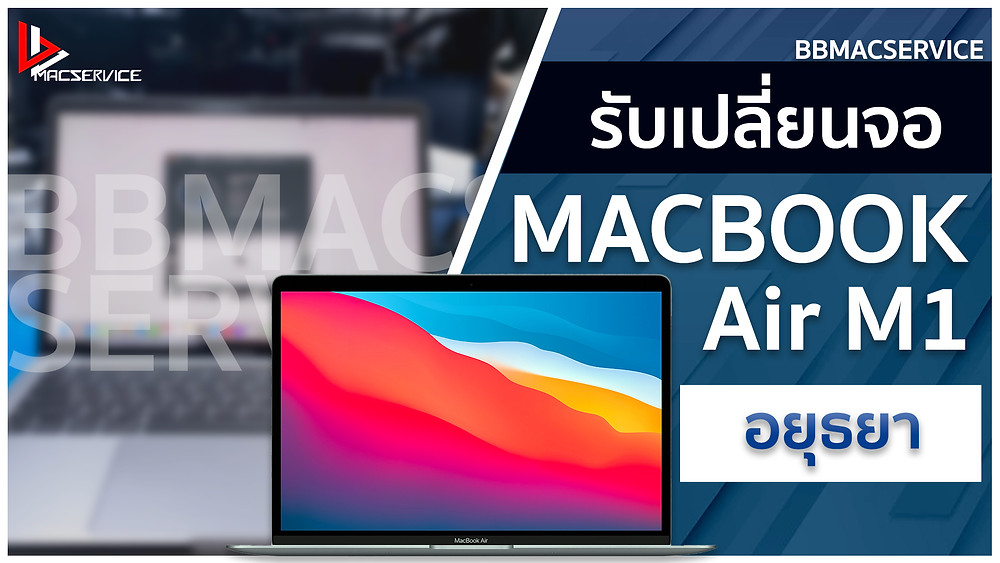 เปลี่ยนจอ MacBook Air M1 อยุธยา