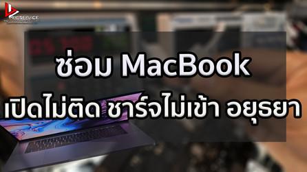 ซ่อม MacBook เปิดไม่ติด ชาร์จไม่เข้า อยุธยา