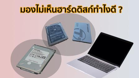 Macbook iMac มองไม่เห็นฮาร์ดดิสก์ เกิดจากอะไร?