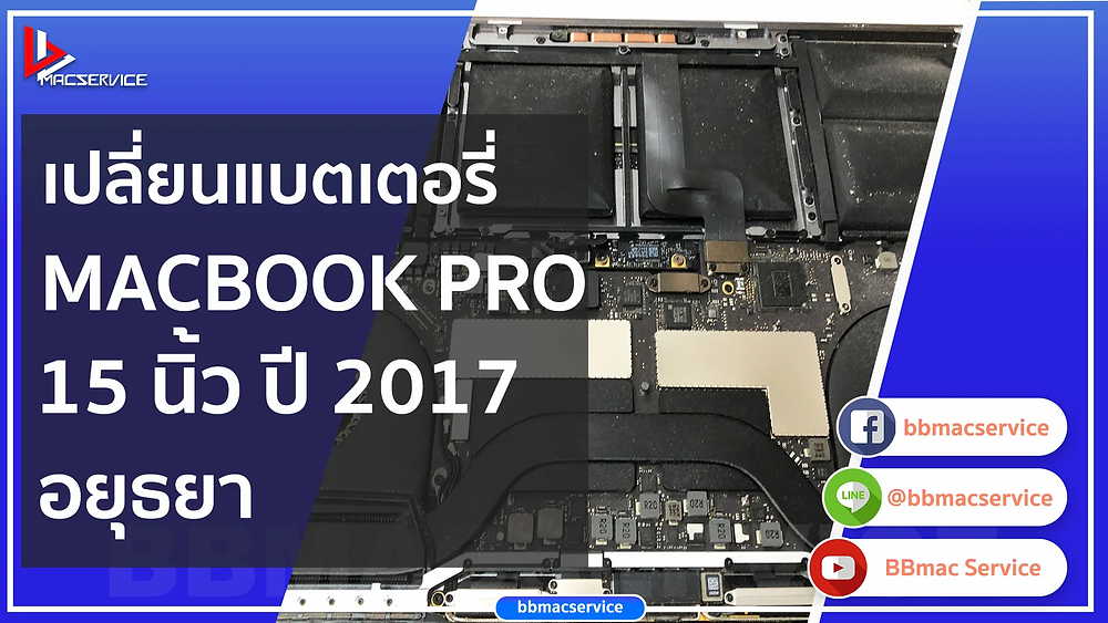 เปลี่ยนแบตเตอรี่ Macbook Pro 15 นิ้ว ปี 2017 อยุธยา