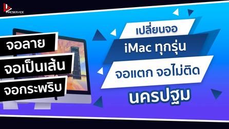 เปลี่ยนจอ iMac จอแตก จอเป็นเส้น นครปฐม