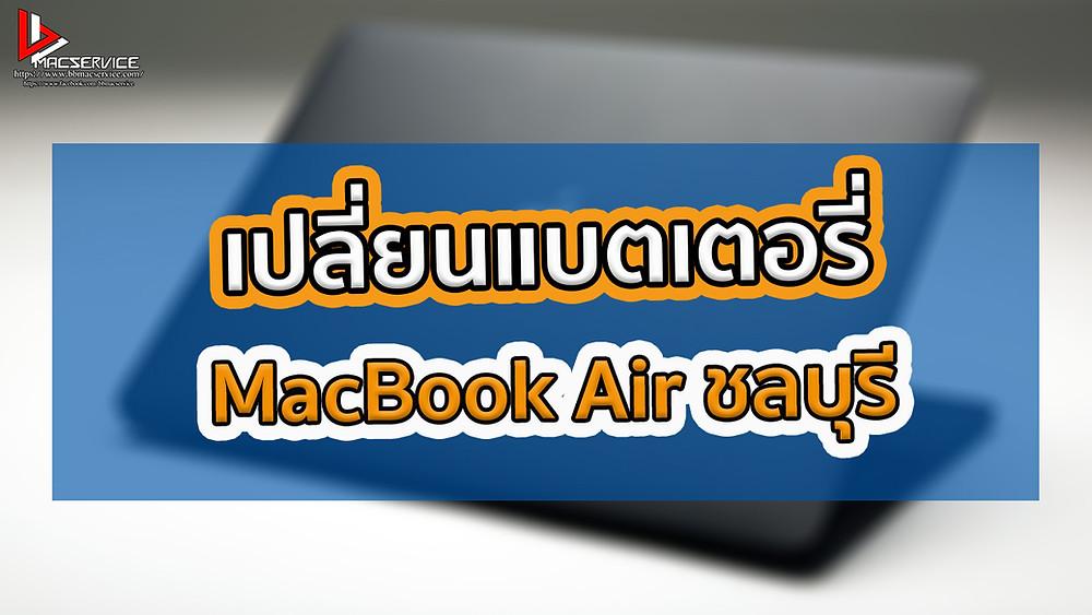 เปลี่ยนแบตเตอรี่ Macbook Air ชลบุรี