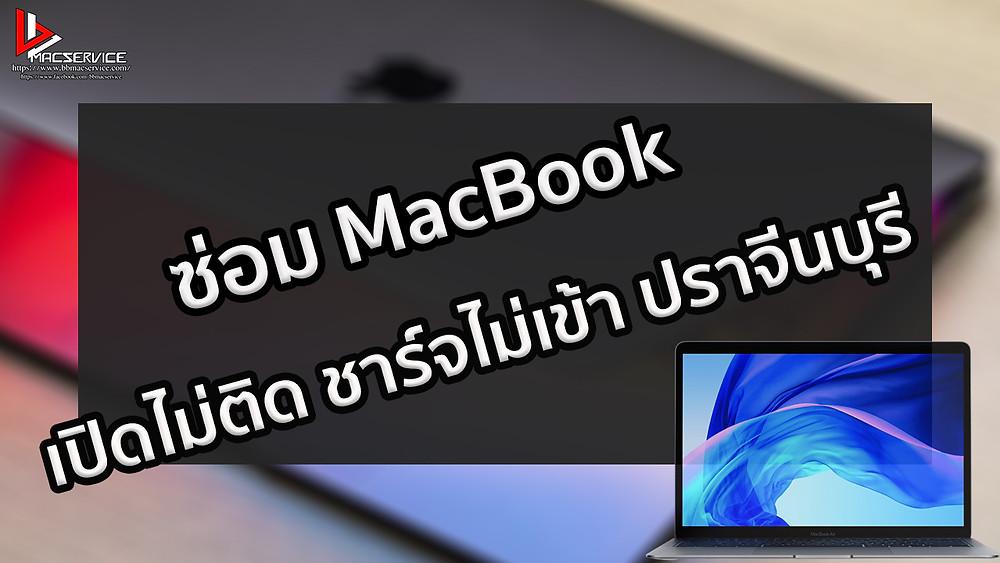 ซ่อม macbook เปิดไม่ติด ชาร์จไม่เข้า ปราจีนบุรี