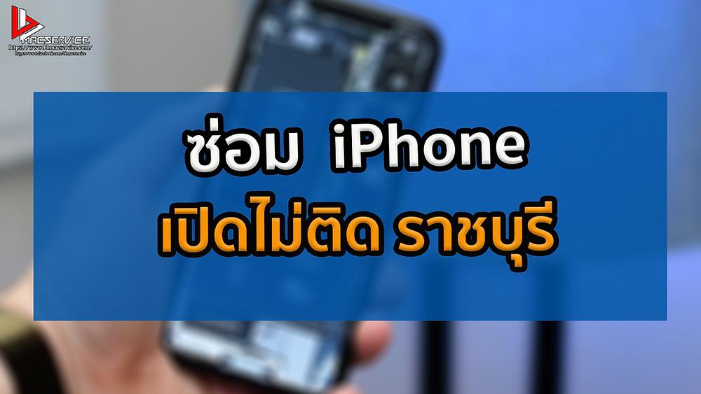ซ่อม iphone เปิดไม่ติด ราชบุรี