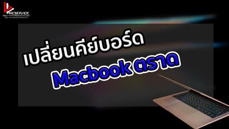 เปลี่ยนคีย์บอร์ด Macbook ตราด
