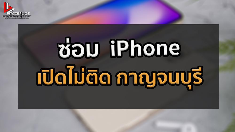 ซ่อม iphone เปิดไม่ติด กาญจนบุรี