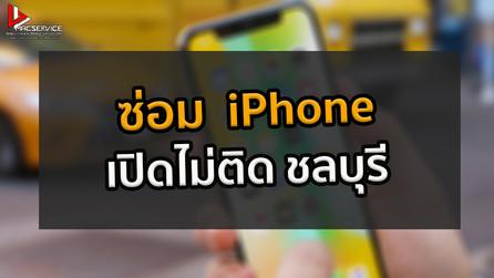 ซ่อม iPhone เปิดไม่ติด ชลบุรี