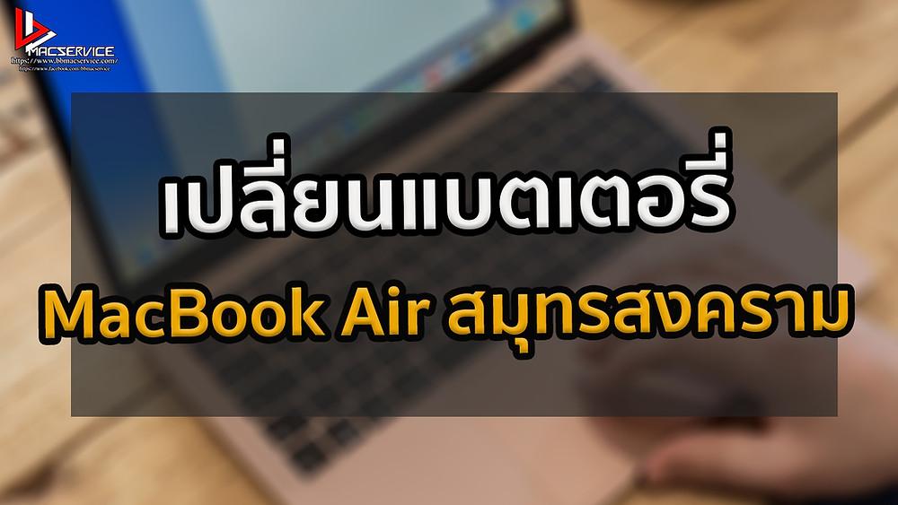 เปลี่ยนแบตเตอรี่ MacBook Air สมุทรสงคราม