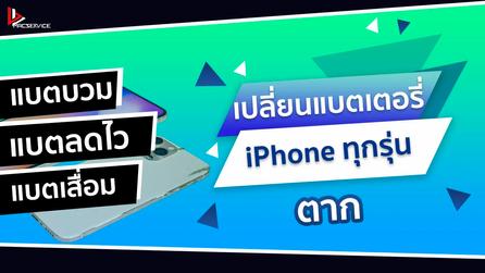 เปลี่ยนแบตเตอรี่ iPhone ตาก