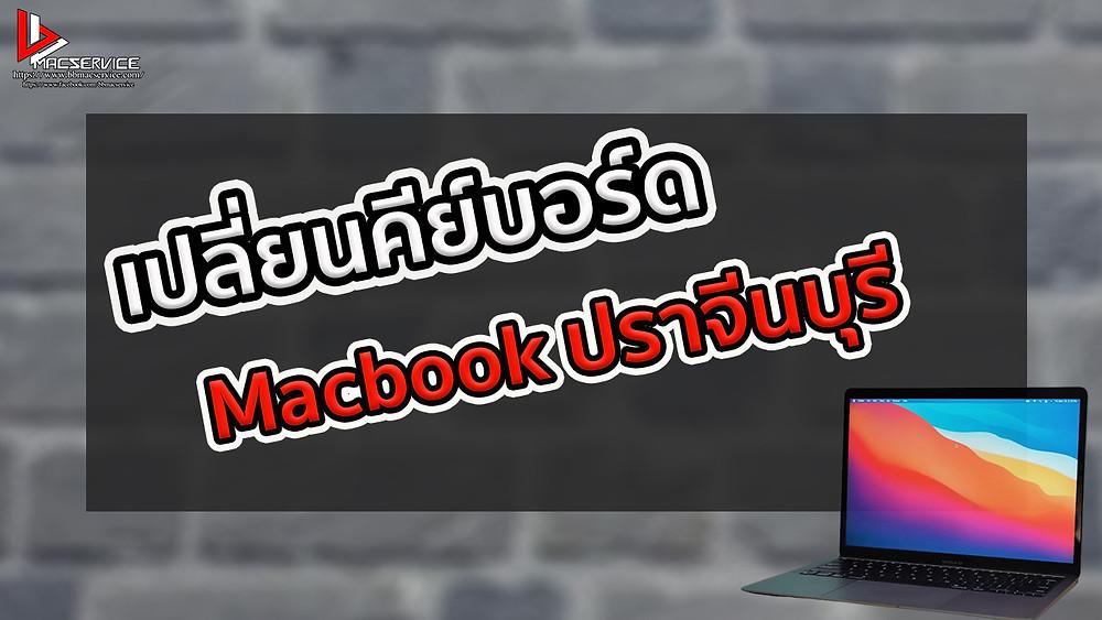 เปลี่ยนคีย์บอร์ด Macbook ปราจีนบุรี