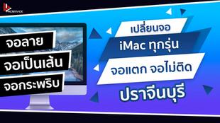 เปลี่ยนจอ iMac จอแตก จอเป็นเส้น ปราจีนบุรี